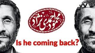 Video Is Ahmadinejad coming back? MP3, 3GP, MP4, WEBM, AVI, FLV Juli 2018