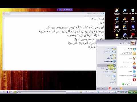 شرح  للكتابه العربيه ببرنامج البروشوProShow Producer