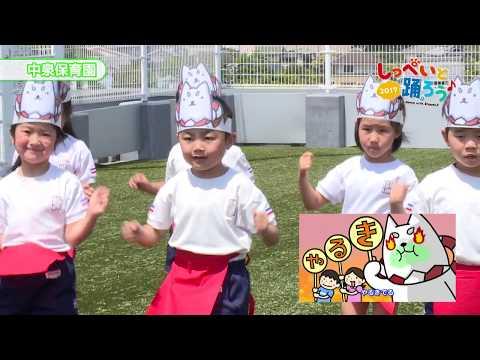 しっぺいと踊ろう♪2017(7月2日放送分)【中泉保育園・こうのとり保育園・磐田北幼稚園】
