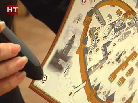 В новгородском музее - заповеднике создана система туристской навигации