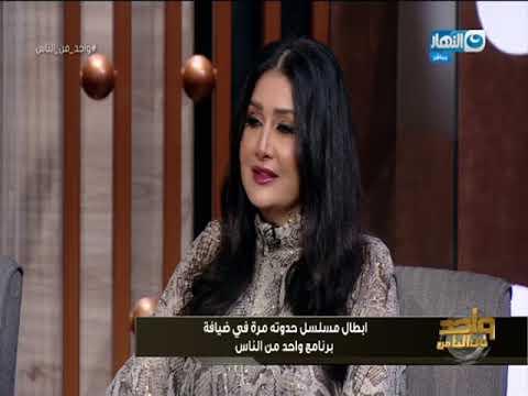 """كواليس اختيار غادة عبد الرازق لمسلسل """"حدوتة مرة"""""""