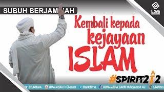 KEMBALI KEPADA KEJAYAAN ISLAM #1 | SUBUH BERJAMAAH| UST. ZULKIFLI M. ALI, LC, MA.