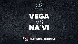 Vega vs Na`Vi, PWMasters Qualifiers, game 3 [Mila, LightOfHeaven]
