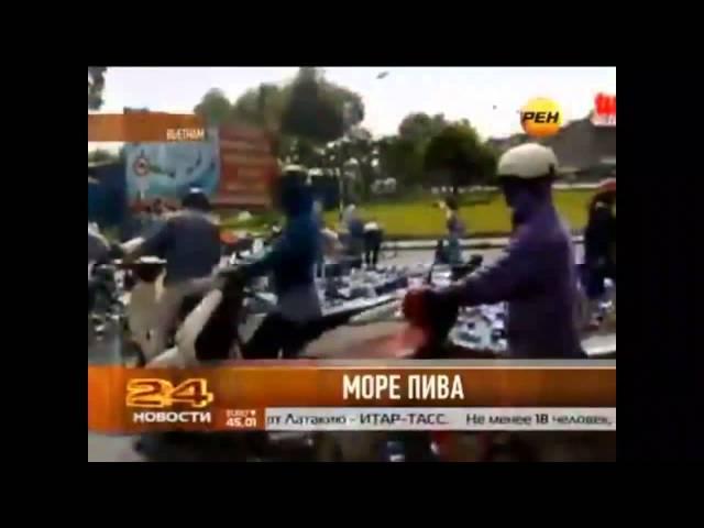 Đài truyền hình nước Nga đưa tin về vụ hôi bia ở Việt Nam