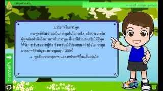 สื่อการเรียนการสอน การพูดรายงาน ม.2 ภาษาไทย