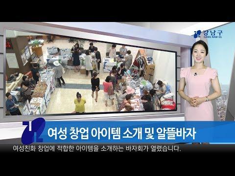 2017년 7월 첫째주 강남구 종합뉴스