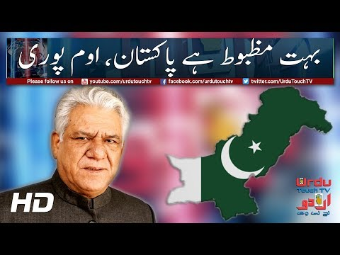 Video Om Puri Said Pakistan are very strong download in MP3, 3GP, MP4, WEBM, AVI, FLV January 2017
