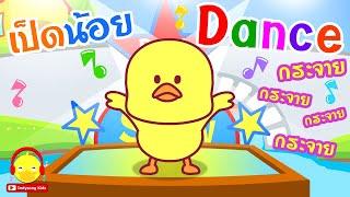 เพลงเป็ดน้อยเต้นแอโรบิค (ดนตรีมันส์ๆ Duck Dance กระจาย)
