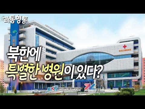 북한에 특별한 병원이 있다? [과통형통]