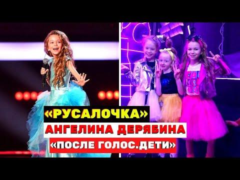 Ангелина Дерябина сказочная «Русалочка» на «Голос. Дети»