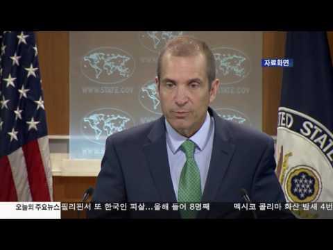 미 전문가들, 한국정치 마비 대북공조 차질 우려 12.09.16 KBS America News