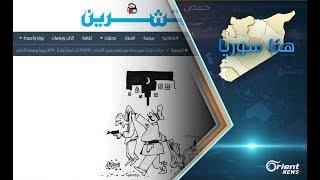 صحيفة تشرين الموالية تفضح فساد النظام في حماة