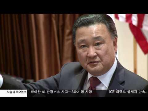 한인은행 '금융 규제완화' 기대감 2.13.17 KBS America News