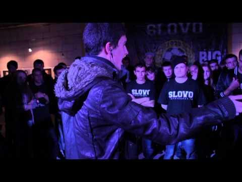 Slovo (Краснодар), сезон 1, Раунд 2: Кубинец Vs Реванш (2013)