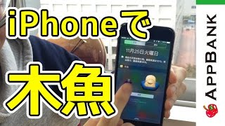 木魚(猫入り) / iPhoneアプリ