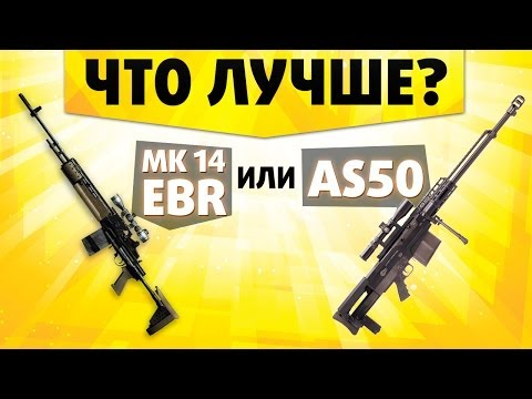 AS50 - Устроили небольшой эксперимент в Warface что лучше AS50 или MK 14 EBR? Она команда взяла только снайперскую винтовку AS50, противники взяли MK 14 EBR...