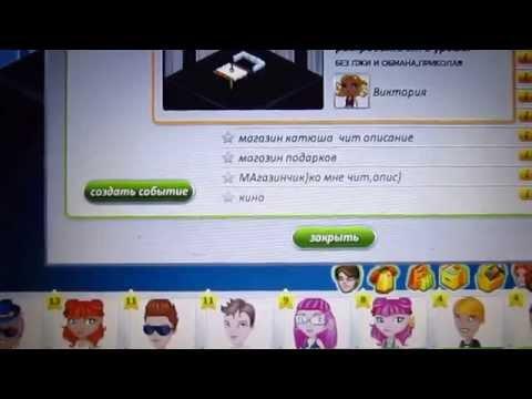 Vip подарок в аватарии