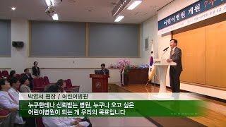 어린이병원 개원 7주년 기념식 개최  미리보기