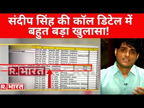 Sushant Case में बड़ा खुलासा, जब पुलिस ने बुलाई एम्बुलेंस तो Sandip Singh ने क्यों की ड्राइवर से बात?