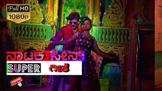 ಸಂಗಾತಿಯೆ ಸಂಗಾತಿಯೇ ಕನ್ನಡ ನಾಟಕ ಹೆಚ್ ಡಿ ವಿಡಿಯೋ ಸಾಂಗ್HD Kannada NatakaVideo Song Sangathiye Sangathiye