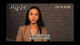 Finding Mr  Right  2013  Interview With Wei Tang