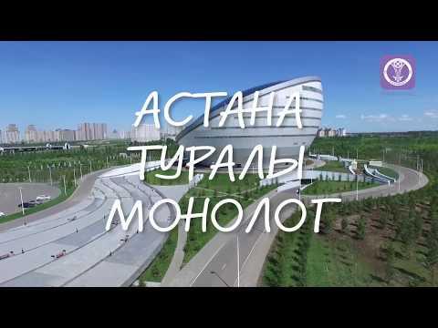 Астана жайлы монологтар