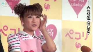 鈴木奈々/「楽婚」の新CM発表会