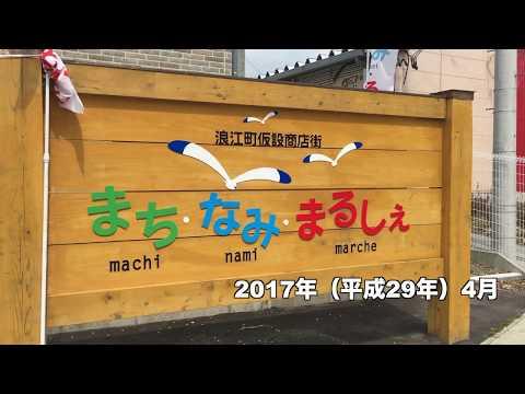 復興への一歩「まち・なみ・まるしぇ」 〜 福島県双葉郡浪江町 2017年 春の日の記録 〜