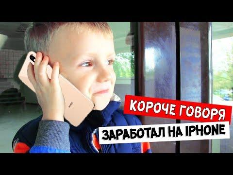 КОРОЧЕ ГОВОРЯ Я ЗАРАБОТАЛ НА IРНОNЕ ХS МАХ КУПИЛ АЙФОН - DomaVideo.Ru