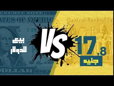 سعر الدولار في السوق السوداء اليوم السبت 17-11-2018
