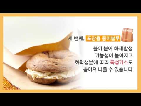 강남구청 카드뉴스 - 전자레인지