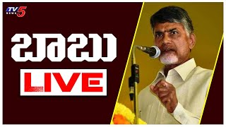 Chandrababu Live   EX CM Chandrababu Press Meet Live   Guntur