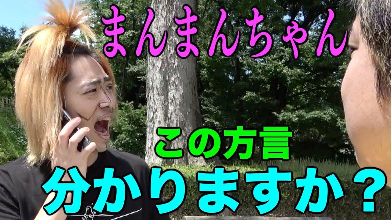 """【東海オンエア】""""まんまんちゃん""""に大はしゃぎ! ショートムービー対決シリーズ第4弾"""