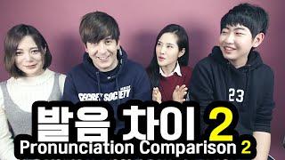 Video 데이브[영어/한국/일본/중국 발음 차이 2탄 with 에리나 브아이] English/Korean/Japanese/Chinese Pronunciation Difference 2 MP3, 3GP, MP4, WEBM, AVI, FLV Maret 2019