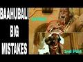 Big Mistakes of Bahubali 2