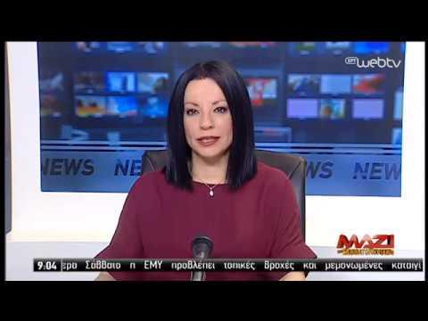 Τίτλοι Ειδήσεων στις 09:00 | 9/2/2019 | ΕΡΤ