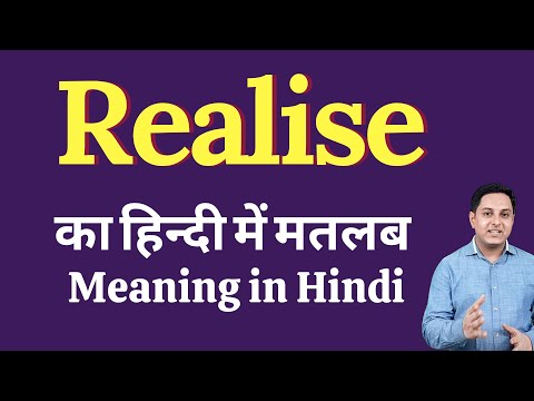 Realise meaning in Hindi | Realize का हिंदी में अर्थ | explained Realise in Hindi