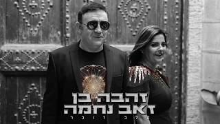 הזמרת זהבה בן והזמר זאב נחמה - בסינגל חדש - הלב זוכר