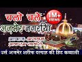 चलो चले अजमेर नगरिया | Ajmer Sharif Dargah Hit Qawwali | Khwaja Ji Urs Festiwal