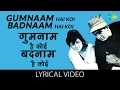 Gumnaam Hai Koi with lyrics   गुमनाम है कोई गाने के बोल   Gumnaam   Nanda, Manoj Kumar, Mahmood