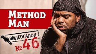 Русские клипы глазами METHOD MAN из Wu-Tang Clan (Видеосалон №46)
