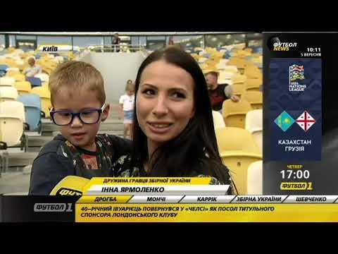 Футбол NЕWS от 05.09.2018 (10:00) | Сборная Украины провела открытую тренировку на НСК Олимпийский - DomaVideo.Ru
