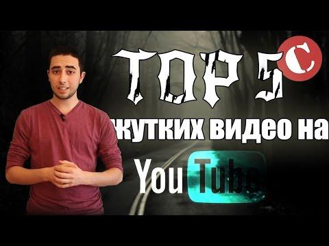 Топ 5 самых жутких видео на УоuТubе - DomaVideo.Ru