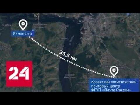 ВТатарстане успешно прошел испытания БПЛА для доставки грузов