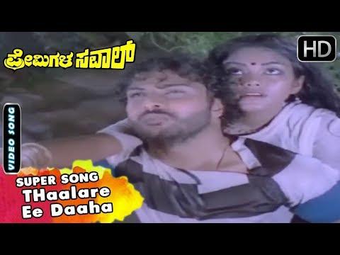 Video Ravichandran Songs - THaalare Ee Daaha Kannada Song   Premigala Saval Kannada Movie download in MP3, 3GP, MP4, WEBM, AVI, FLV January 2017