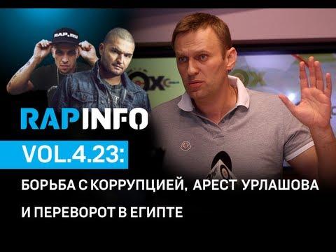 «Rap Info», Сезон 4, Выпуск 23: борьба с коррупцией, арест Урлашова и переворот в Египте (2013)