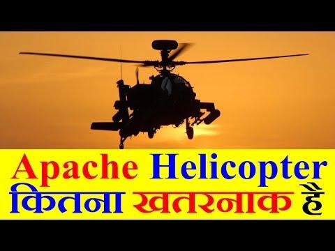 भारतीय वायुसेना का नया AH-64E Apache...