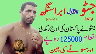 Jawed Jatto (Pak) Vs Abra Singh (IND) Open  Kabaddi Fight 2018 Jatto Win 125000 Rups And Gold Chain