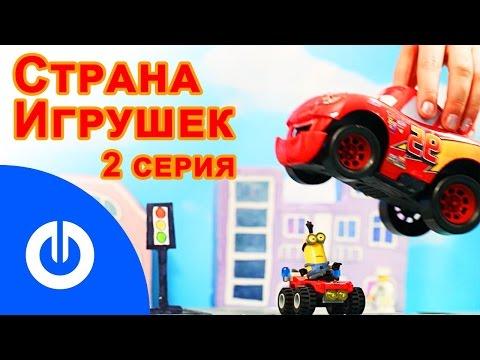 Мультфильм СТРАНА ИГРУШЕК 02 серия