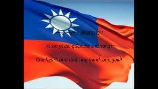 "National Anthem of Taiwan - ""Sānmín Zhǔyì"" (The Three Principles of the People) Taiwan: Republic of China Includes lyrics in..."